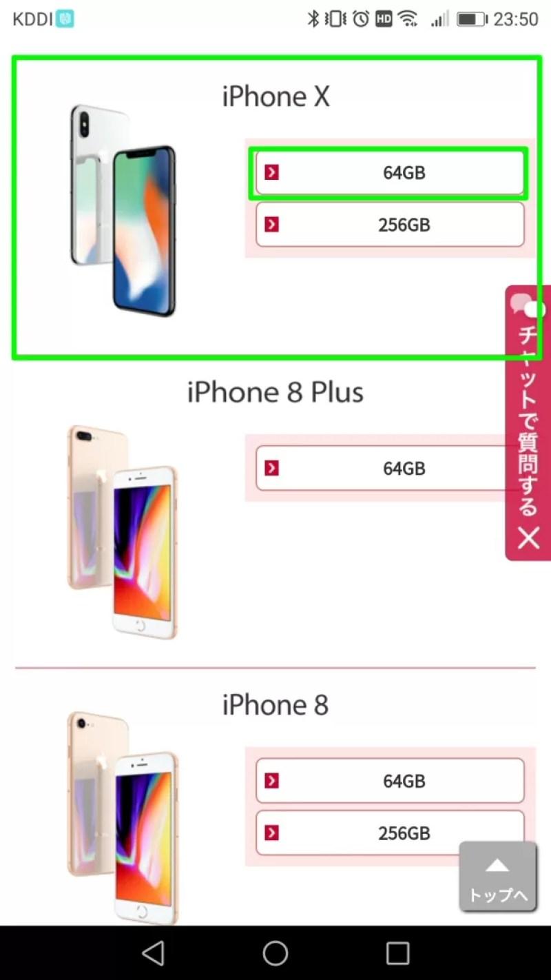 【ドコモオンラインショップでMNP】iPhone Xの項目