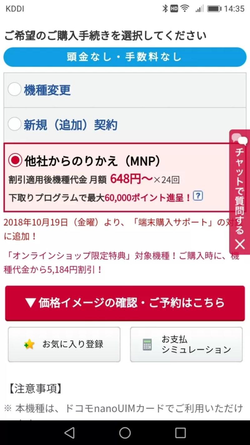 【ドコモオンラインショップでMNP】他社からのりかえ(MNP)