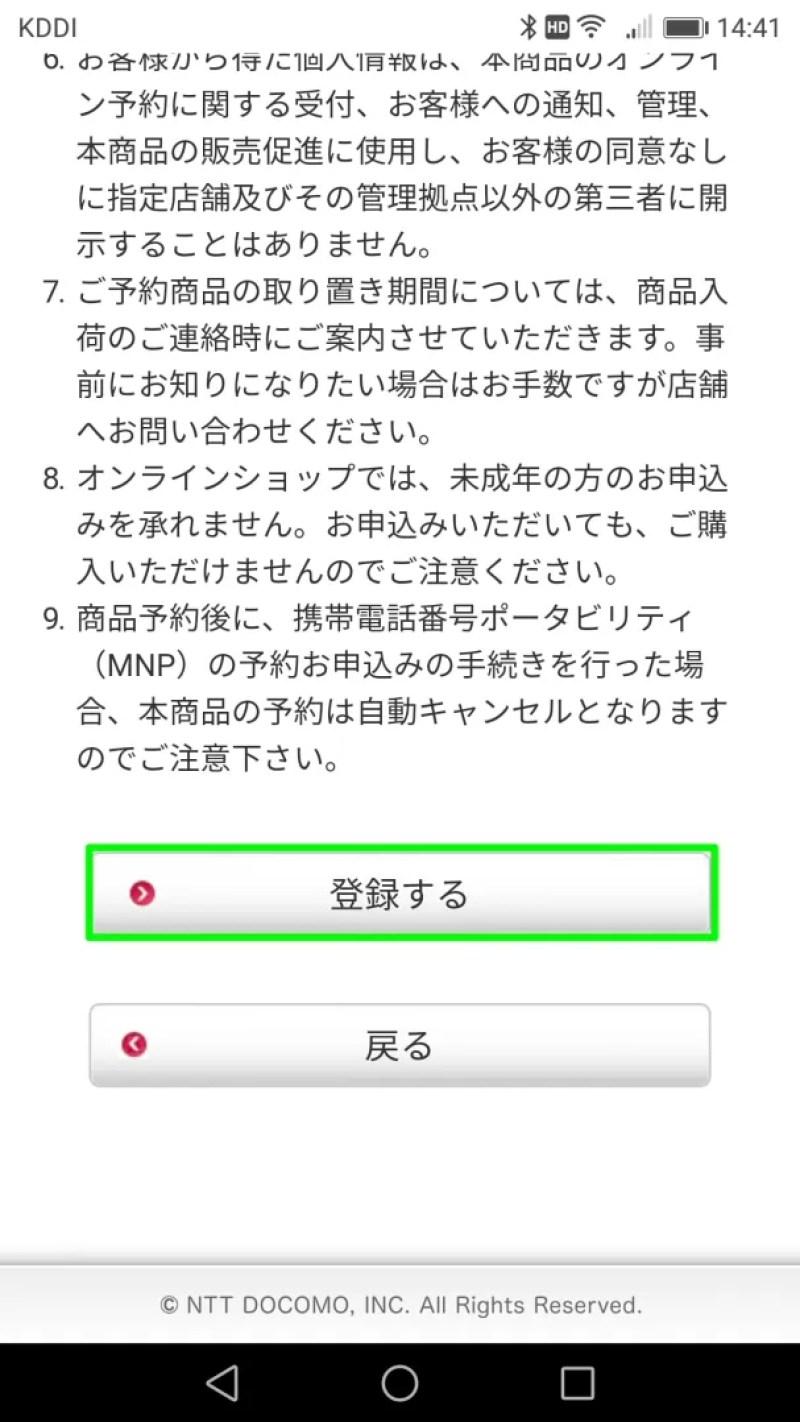 【ドコモオンラインショップでMNP】確認する