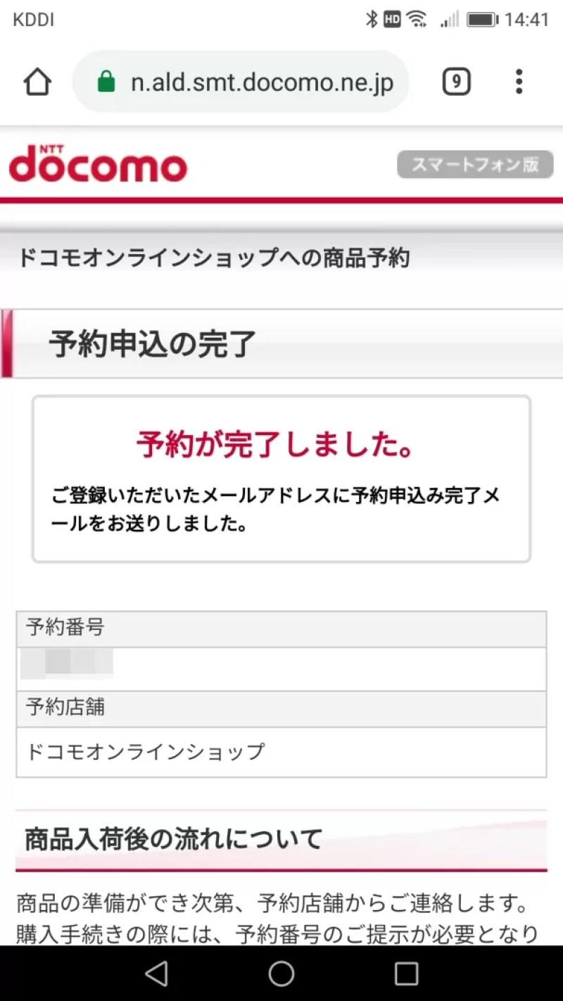 【ドコモオンラインショップでMNP】予約は完了しておりません