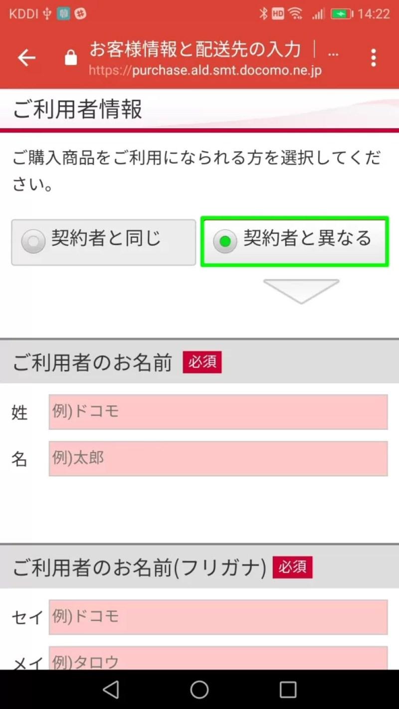 【ドコモオンラインショップでMNP】ご利用者情報