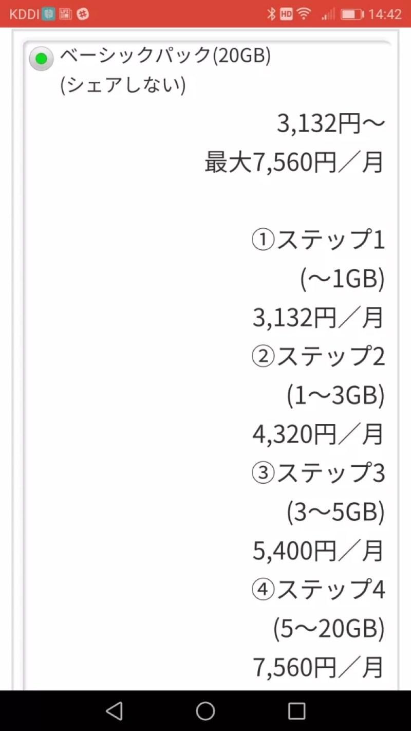 【ドコモオンラインショップでMNP】ベーシックパック