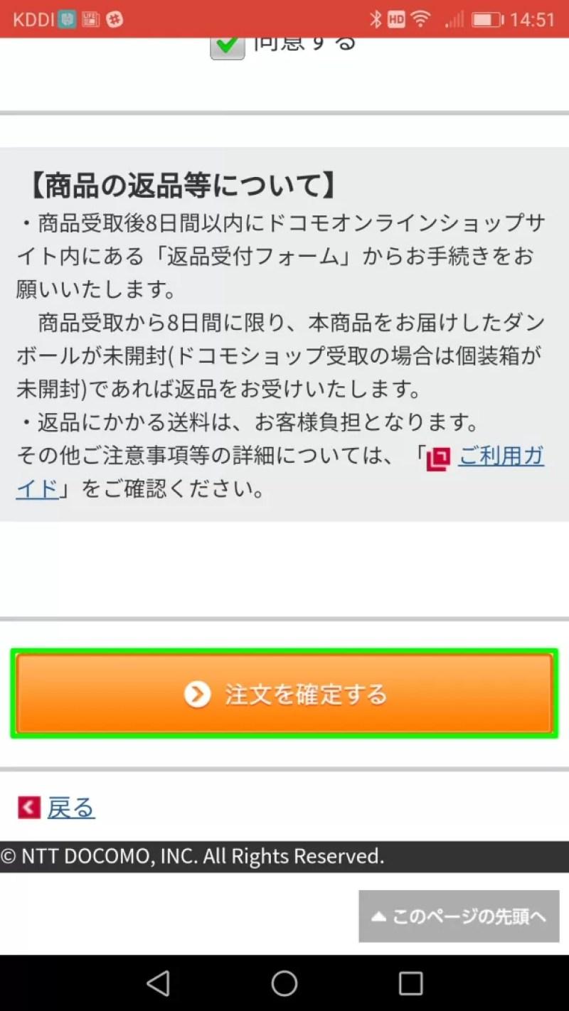 【ドコモオンラインショップでMNP】注文を確定する