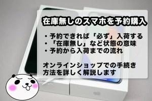 ドコモオンラインショップで在庫無しのiPhone Xを予約購入