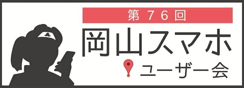 第76回岡山スマホユーザー会