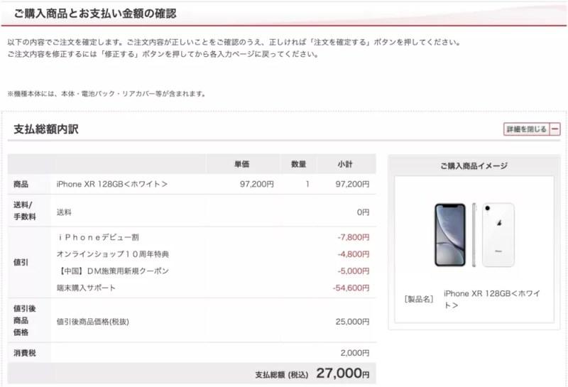 約10万円するiPhone XR 128GBを購入