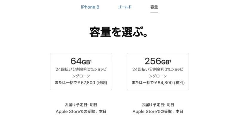 iPhone 8のストレージは64GBと256GBの2種類