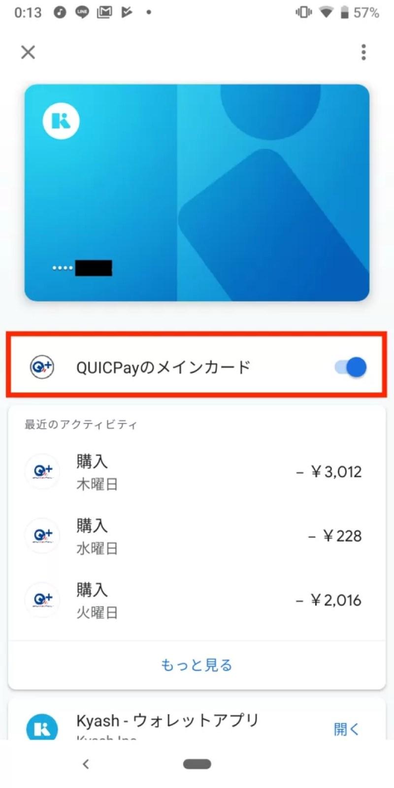 QUICPayのメインカード