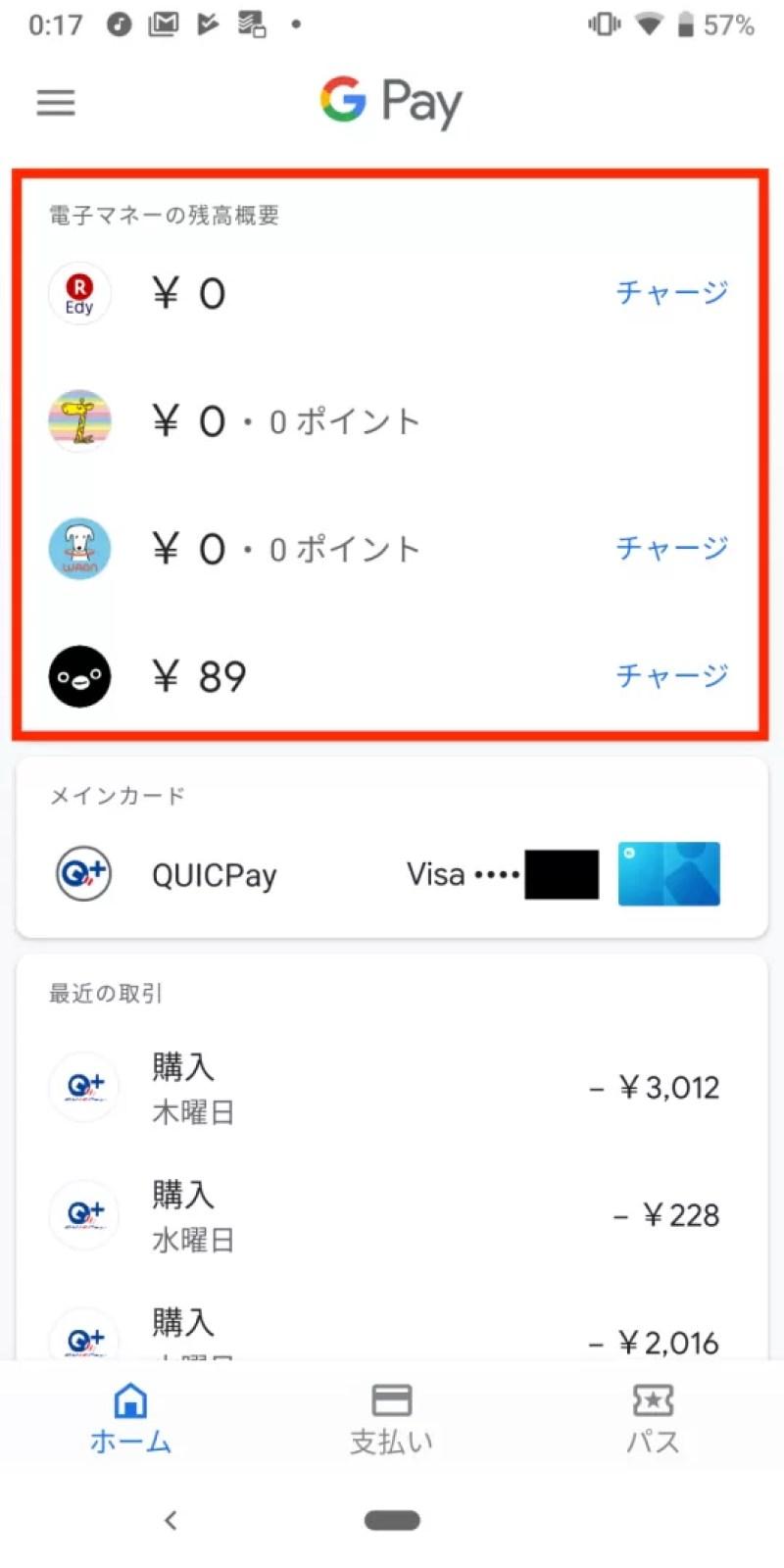 Google Pay対応電子マネー