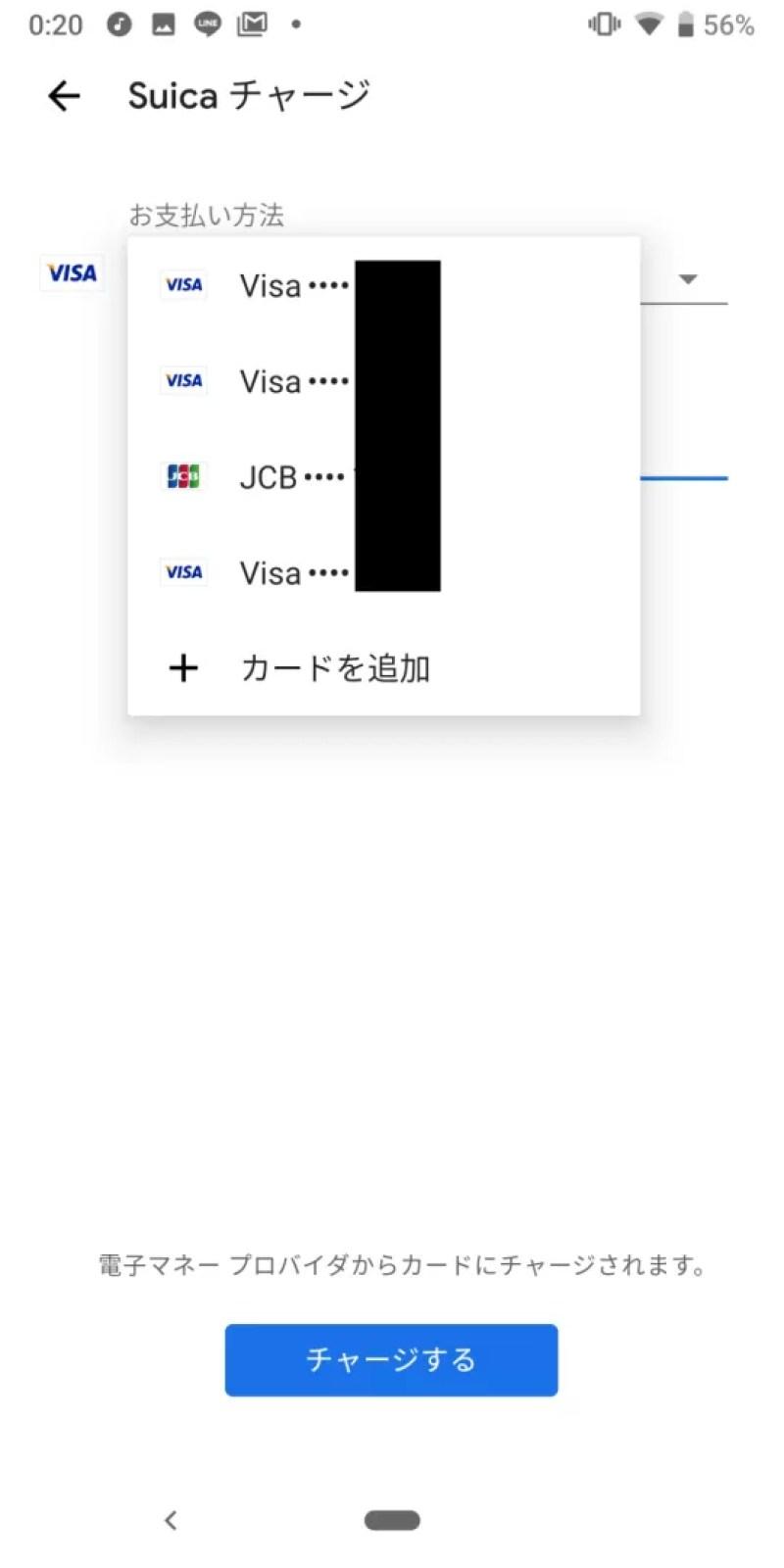 電子マネーのチャージもGoogle Payで
