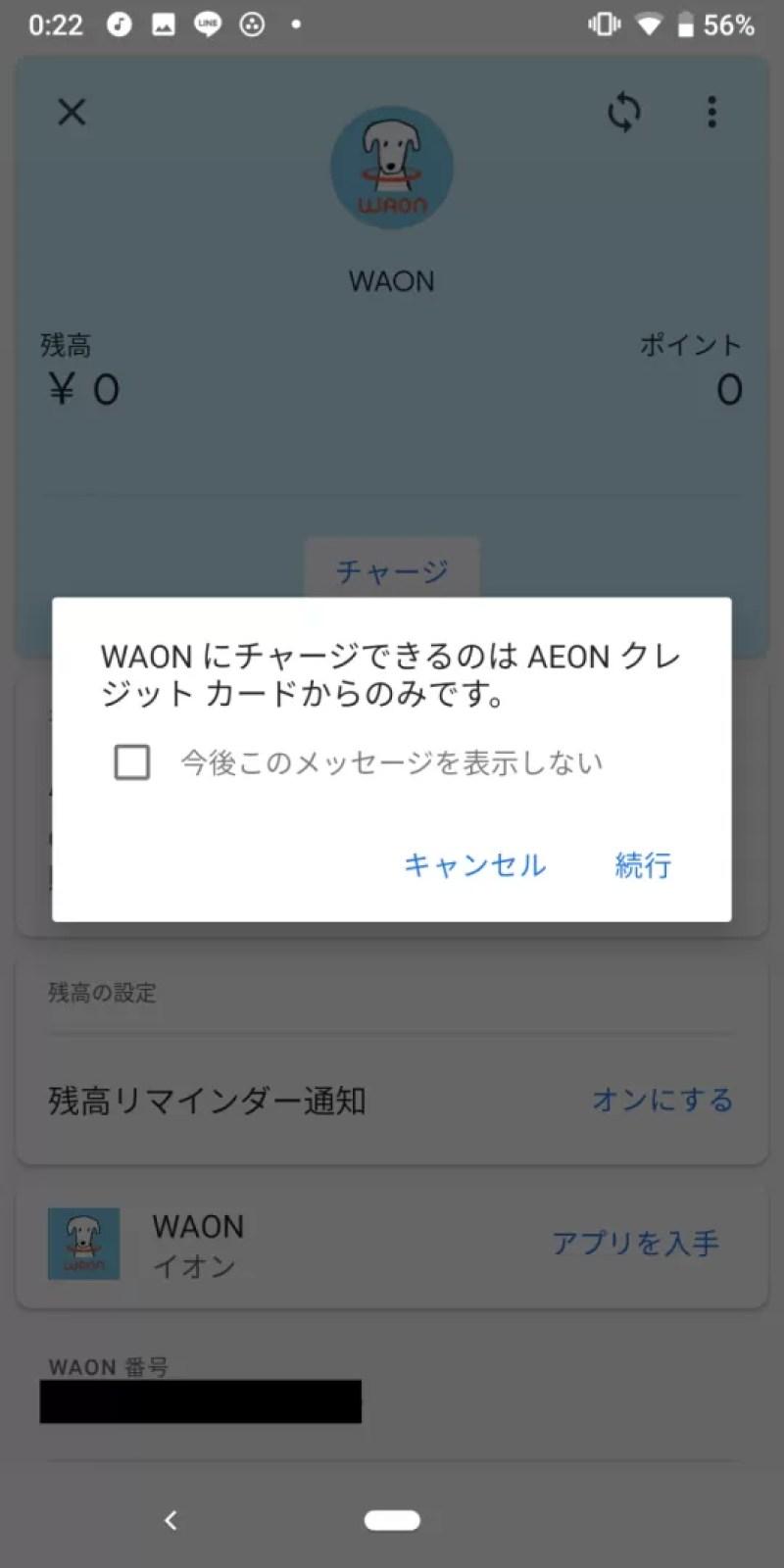 WAONはAEONクレジットカードのみ