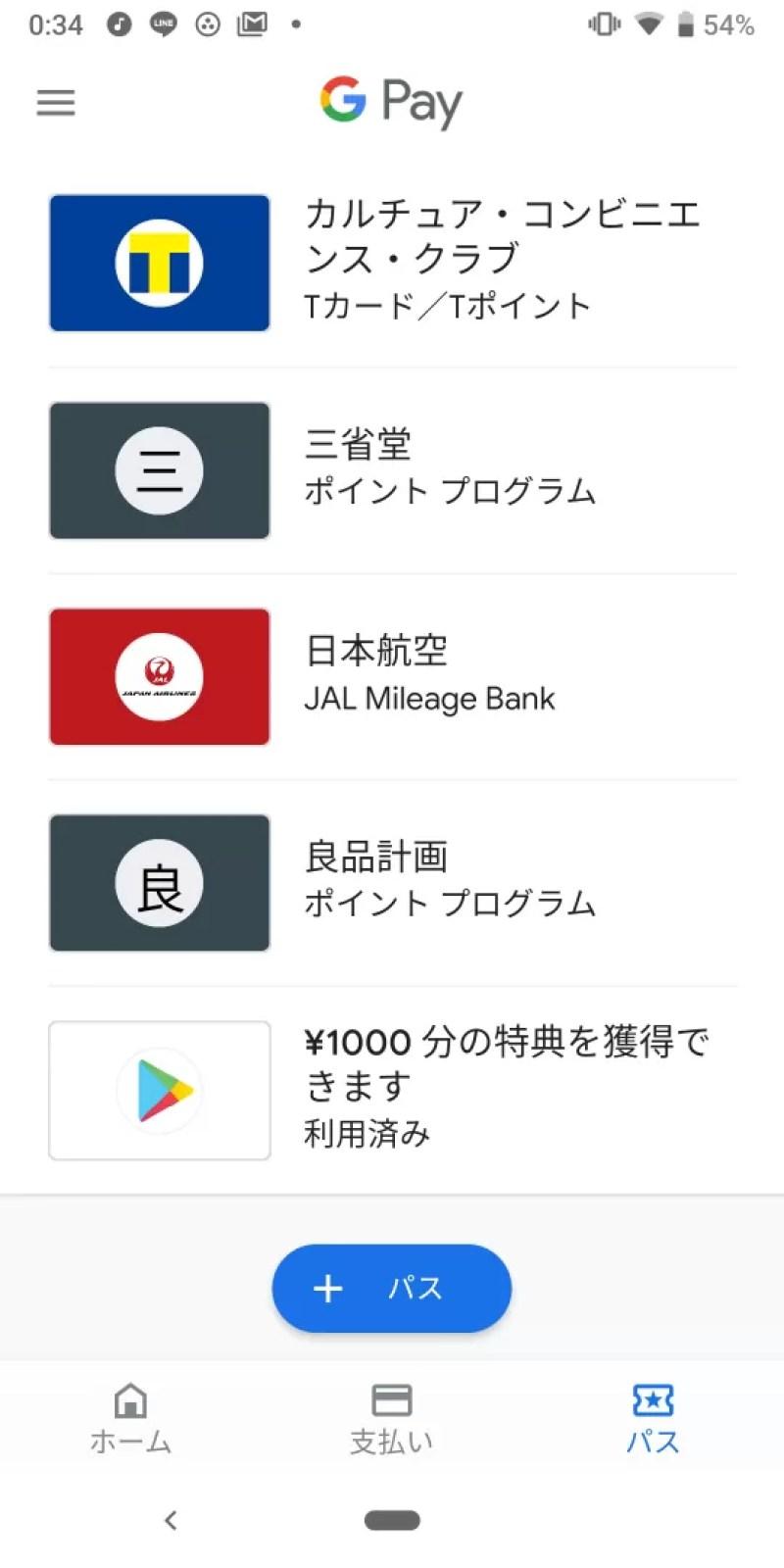 ポイントカードをGoogle Payで管理できる