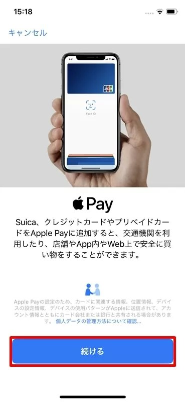 【dカード:Apple Pay設定】続ける