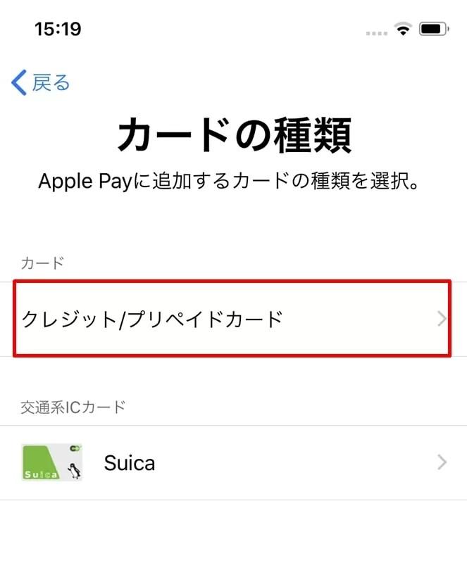 【dカード:Apple Pay設定】クレジット/プリペイドカード