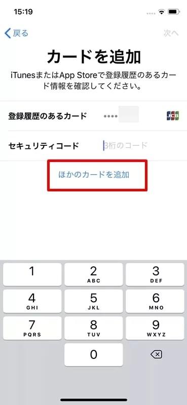 【dカード:Apple Pay設定】ほかのカードを追加