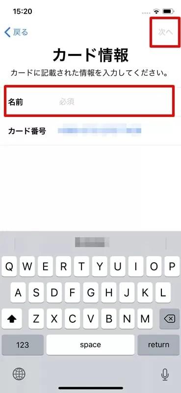 【dカード:Apple Pay設定】カード情報