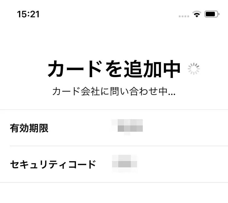 【dカード:Apple Pay設定】カードを追加中