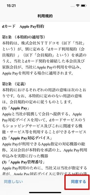 【dカード:Apple Pay設定】dカード Apple Pay特約