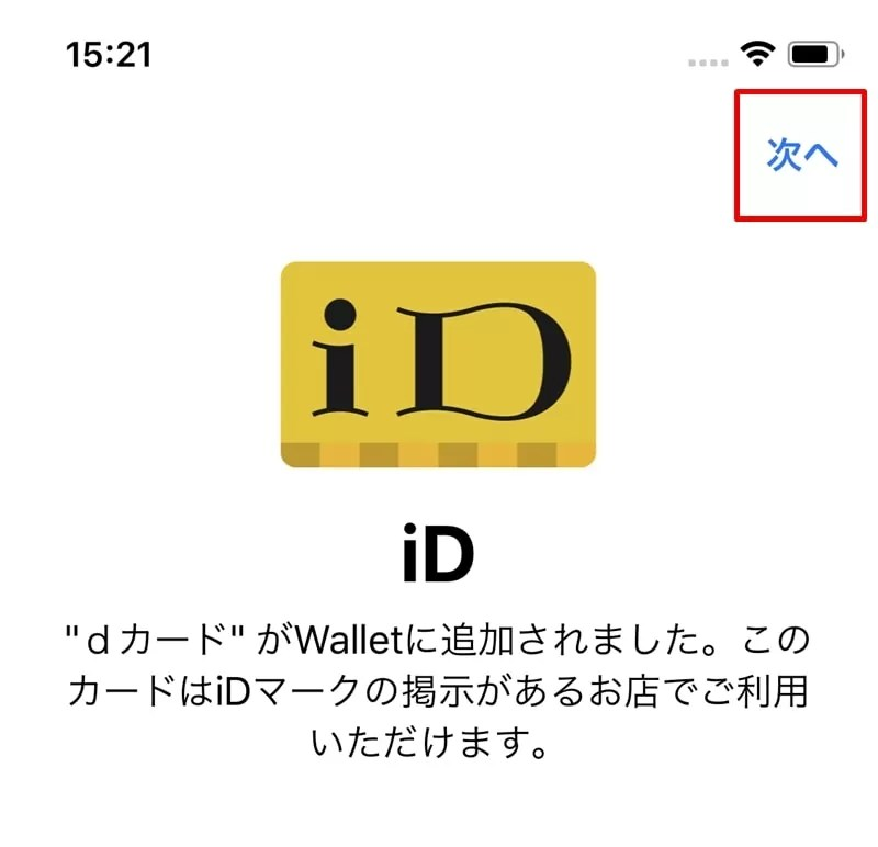【dカード:Apple Pay設定】dカード追加できた