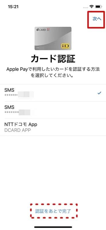 【dカード:Apple Pay設定】カード認証