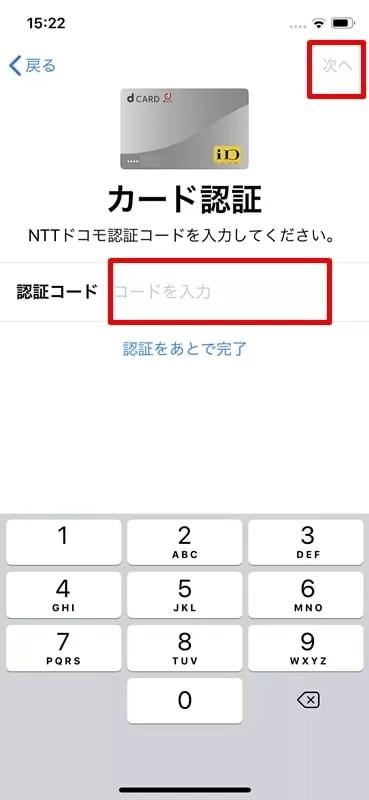 【dカード:Apple Pay設定】認証コード