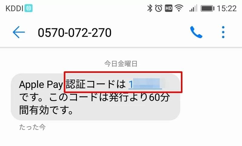 【dカード:Apple Pay設定】SMSで届いた認証コード
