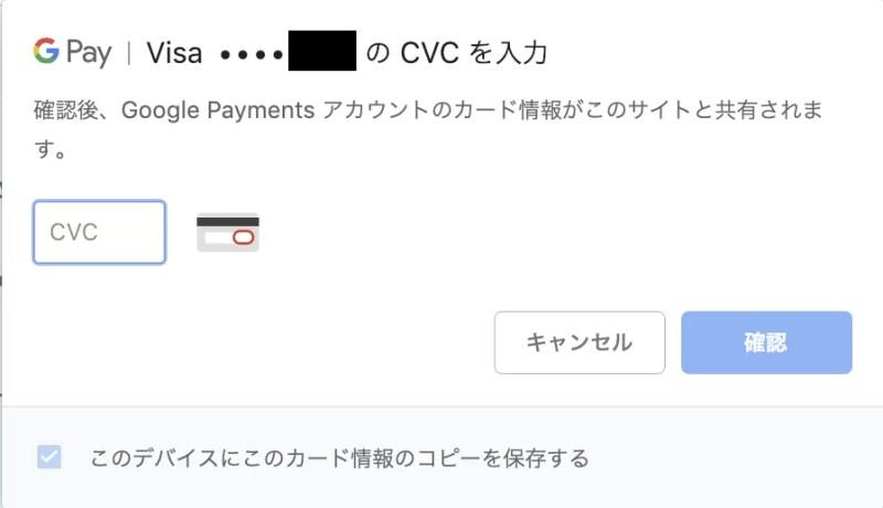 CVCの入力を求められる