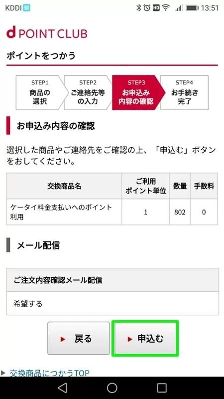 【dポイントを携帯料金に利用する】申込む