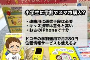 小学生の子供にドコモの学割でiPhoneを購入した理由