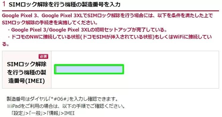 【iPhone XのSIMロック解除】SIMロック解除を行う機種の製造番号を入力