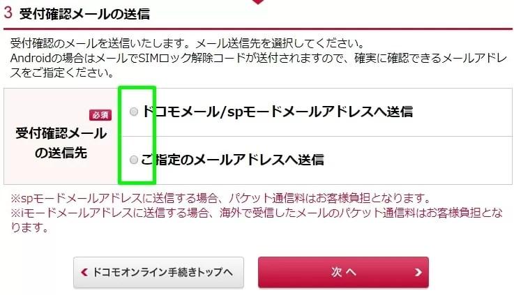 【iPhone XのSIMロック解除】受付確認メールの送信