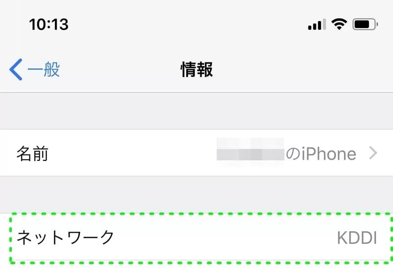 【iPhone XのSIMロック解除】KDDIになっている