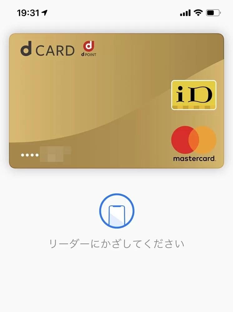Apple Payでdカード決済(iD支払い)