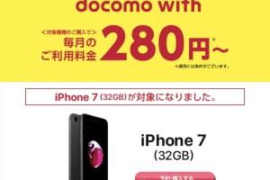 docomo withにiPhone 7が追加
