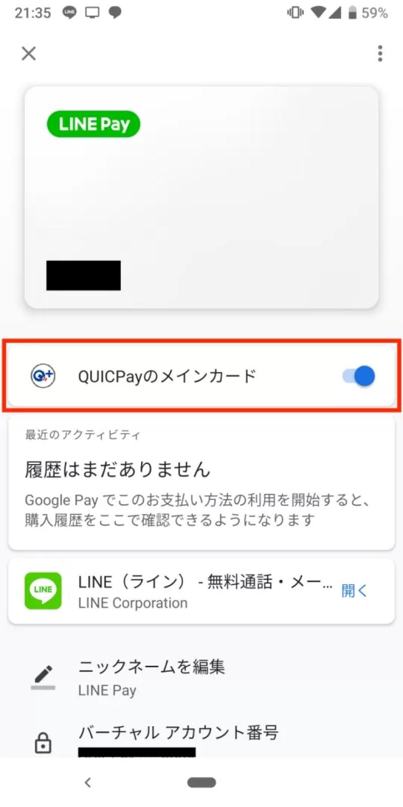 QUICPayのメインカードに設定