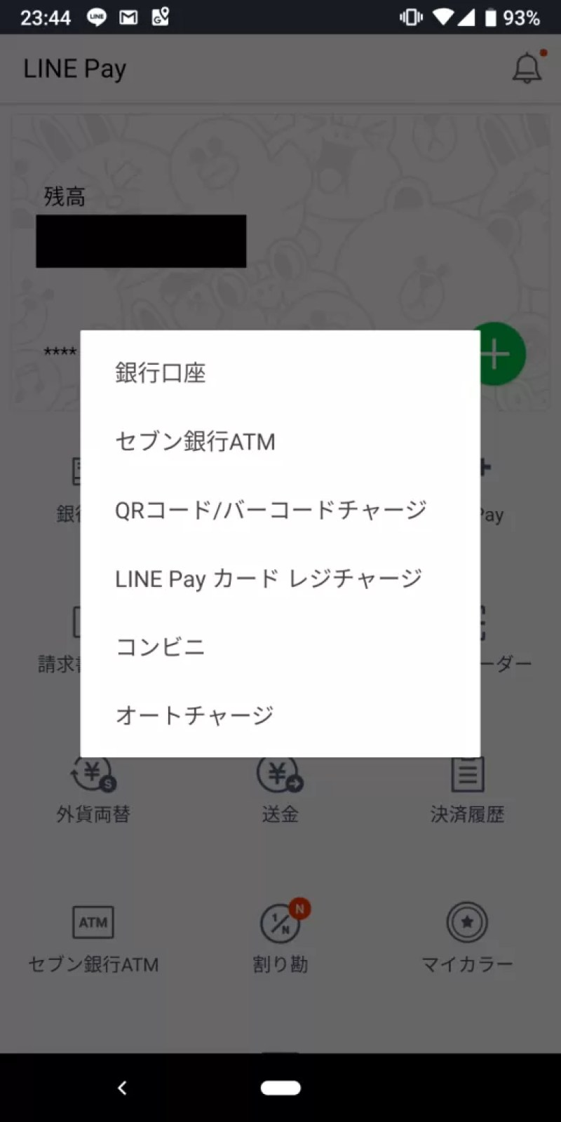 LINE Payのチャージ画面