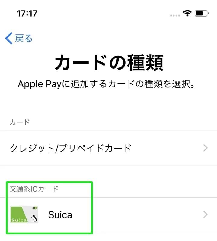 【Apple PayにSuicaを登録する】Suicaを押す