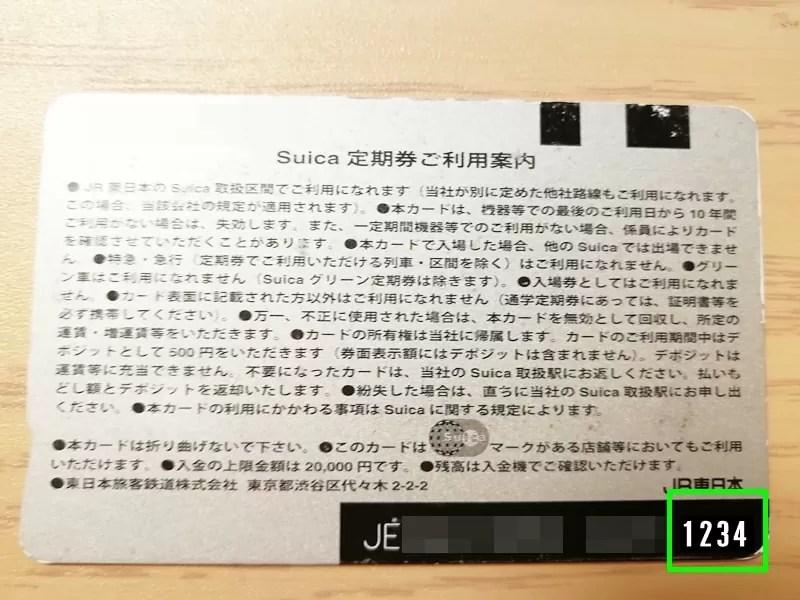 【Apple PayにSuicaを登録する】Suicaのカード番号は裏面の右下にある「JE」から始まる番号