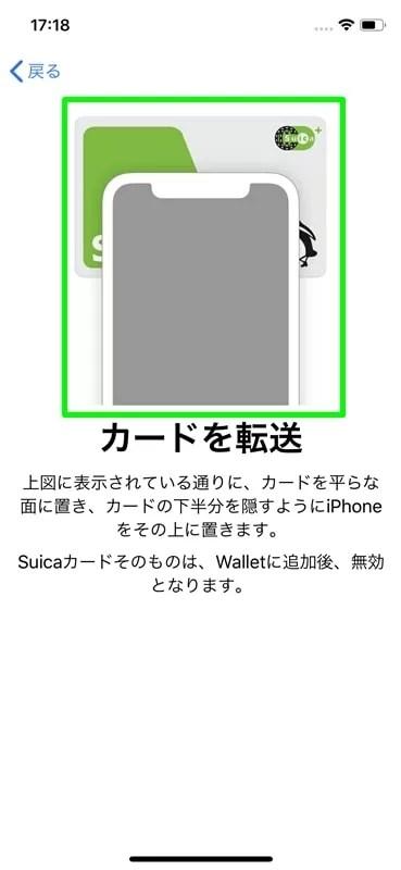 【Apple PayにSuicaを登録する】カードを転送