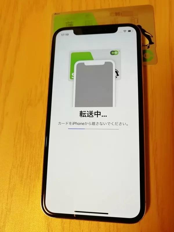 【Apple PayにSuicaを登録する】カードを転送中