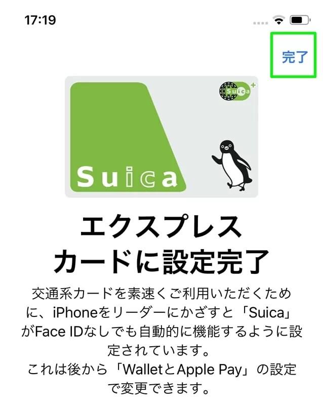 【Apple PayにSuicaを登録する】エクスプレスカードに設定完了