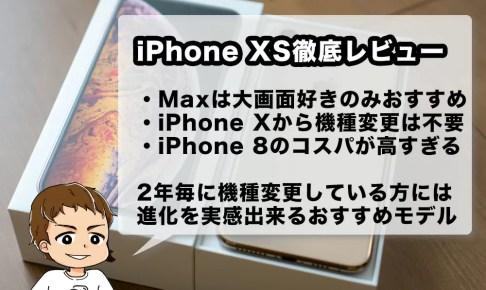 iPhone XS長期利用レビュー