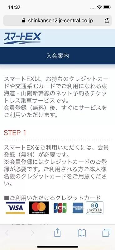【スマートEX会員登録】入会案内