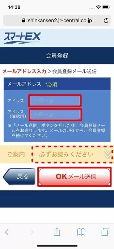 【スマートEX会員登録】メールアドレスを入力