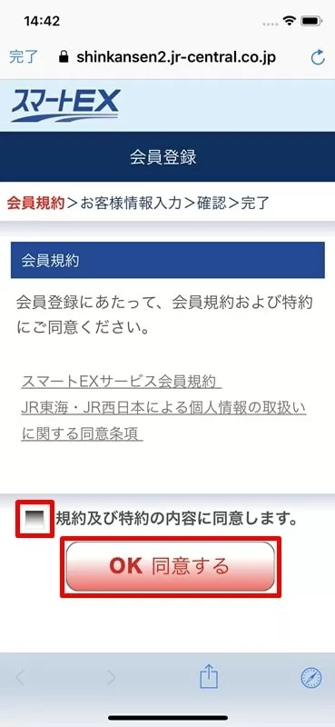 【スマートEX会員登録】規約及び特約の内容に同意する