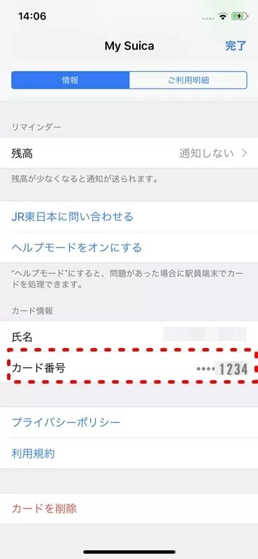 【スマートEX会員登録】Apple Payでは、Suicaのカード番号がわからない
