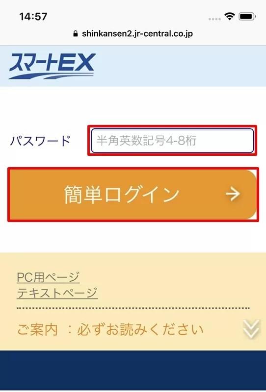 【スマートEX会員登録】簡単ログイン