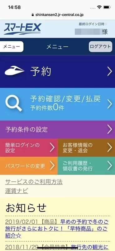 【スマートEX会員登録】ログイン完了