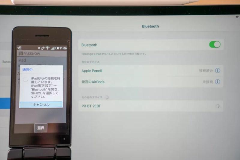 iPadとはBluetooth接続