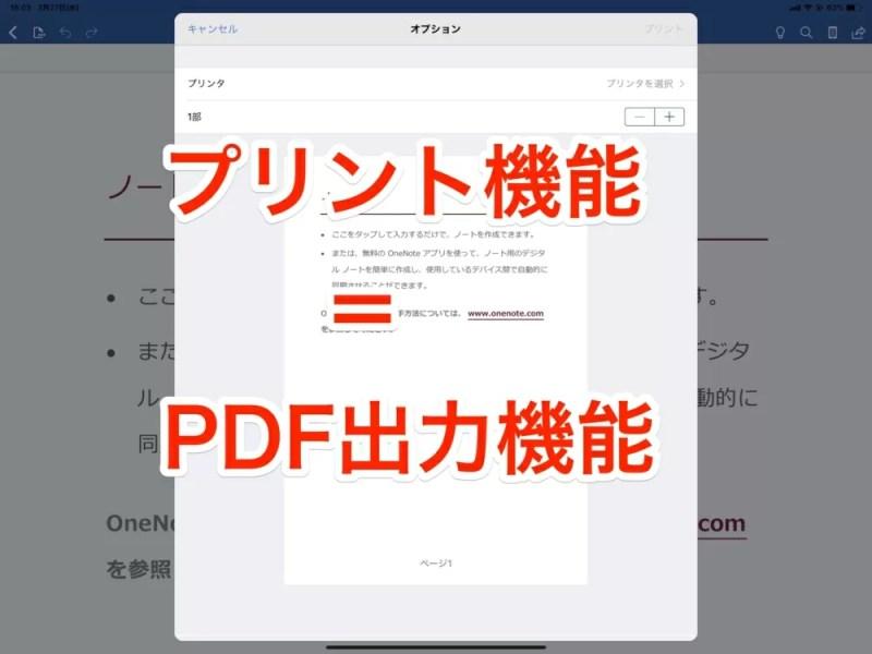 プリント機能=PDF出力機能
